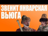 Русские ДиДжеи - Звенит Январская Вьюга