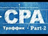 Урок 2. Траффик в CPA. Курс для новичков.