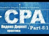 Урок 8. (Часть 1) Мощный инструмент СРА.  Практика Яндекс Директ. Курс для новичка.