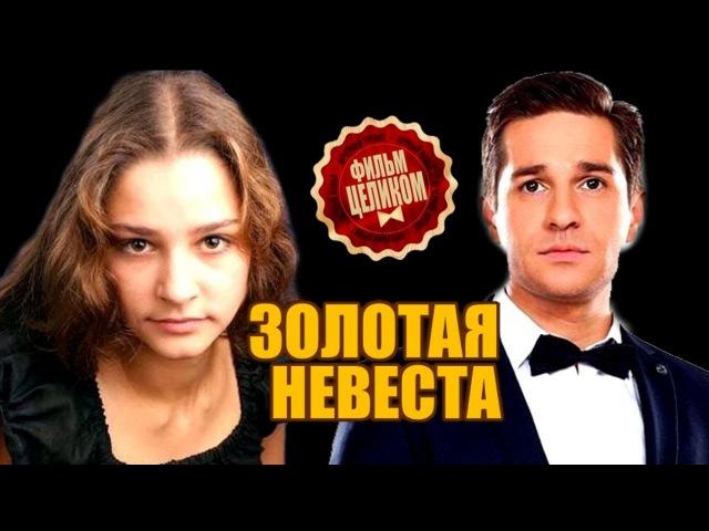 Фильм звезда надежды смотреть онлайн на русском