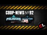 Новая игра от разработчиков Smite, геймплей Mount&Blade 2: Bannerlord / Coop-News #92