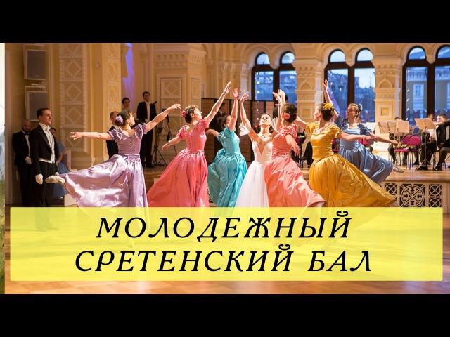 Георгиевцы организовали Молодежный Сретенский бал в Москве ГУМ