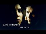 Damon&ampElena - Она не та