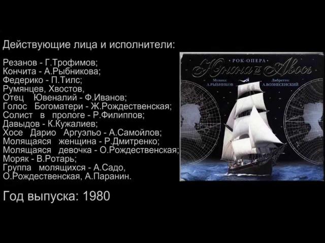 Рок опера Юнона и Авось 1980 год аудио