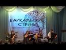 Р.Гальяно. Опаловый концерт.