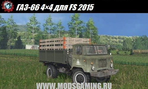 Farming Simulator 2015 download mod truck GAZ-66 4 × 4