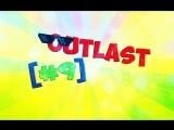 [Упоротый Outlast] - [Финал] - [#9]