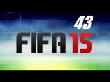 Прохождение FIFA 15 - #43 Результат по игре