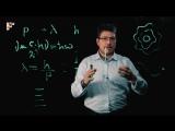 Начала квантовой механики (7).