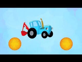 Синий трактор. Детская песенка, развивающий мультик про машинки и животных. Учим ЛЕВО и ПРАВО. больше видео в группе.