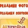 Алиэкспресс Хвасты (aliexpress.com) отзывы, фото