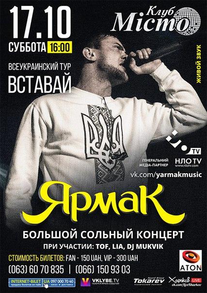 ЯрмаК - Концерт в Харькове (17.10.2015) Концерт