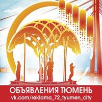 reklama_72_tyumen_city