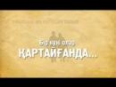 Түсінем сенің УАҚЫТЫҢ жоқ МАҢЫЗДЫ шаруаң КӨП Бірақ бір сәт ойланшы
