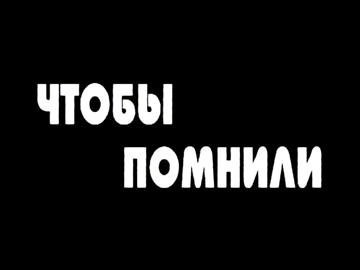 Чтобы помнили (Первый канал, 2003) Борис Тенин
