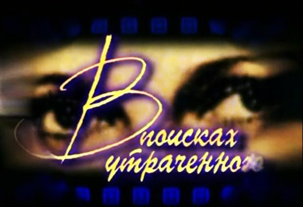 В поисках утраченного (НТВ, 15.09.2001) Михаил Названов и Ольга В...