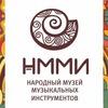 НММИ-Народный Музей Музыкальных Инструментов