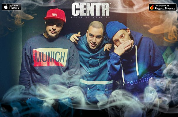 CENTR - Нюни 2 скачать музыку и рингтоны в Mp3