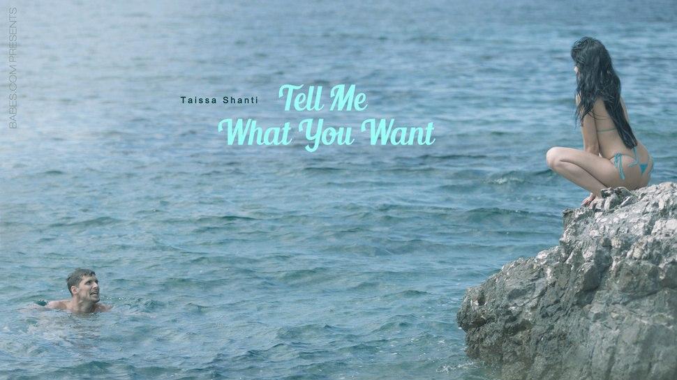 Скажи Чего Ты Хочешь