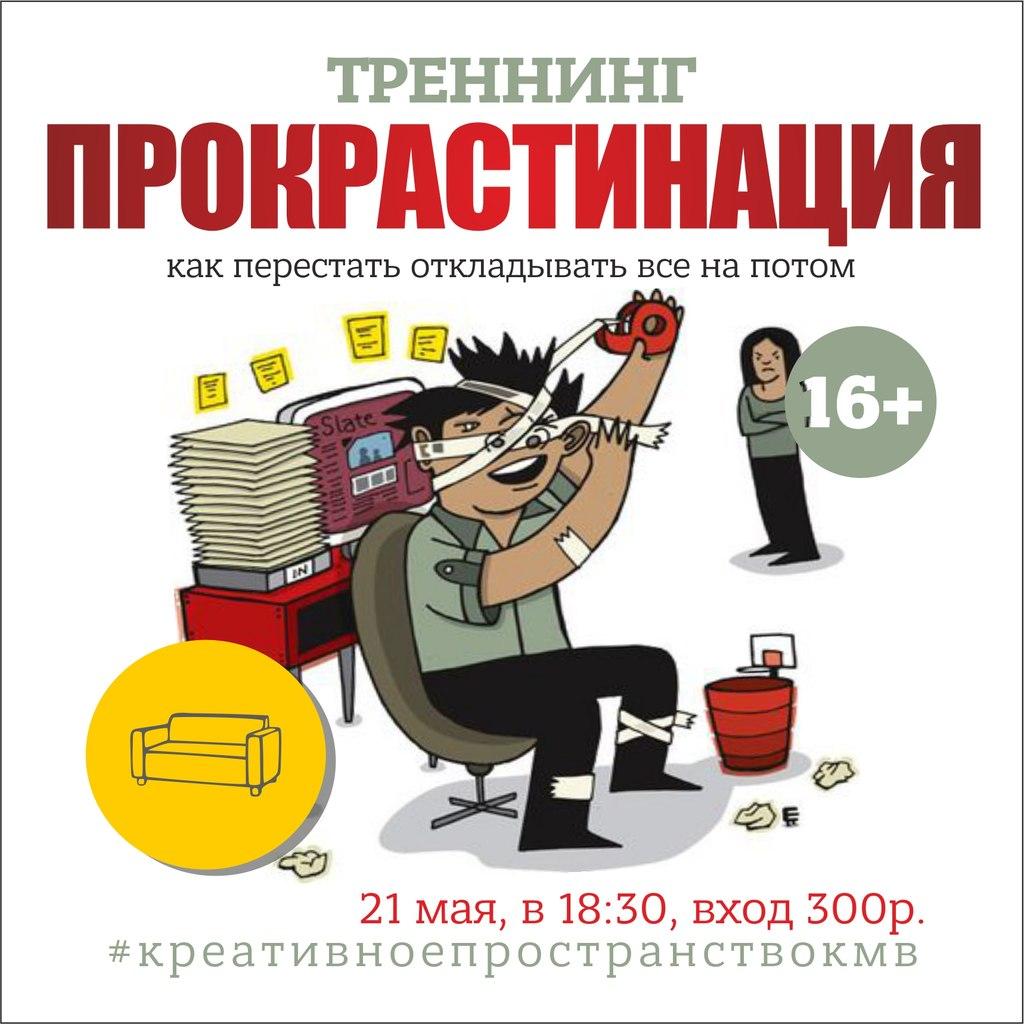 Афиша Пятигорск Тренинг по Прокрастинации