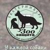 """Благотворительный фонд """"ЗООзащита"""""""