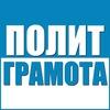 Полит-Грамота