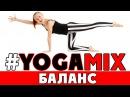 Катерина Буйда - Баланс. Йогамикс Yogamix Тренировка на 60 минут