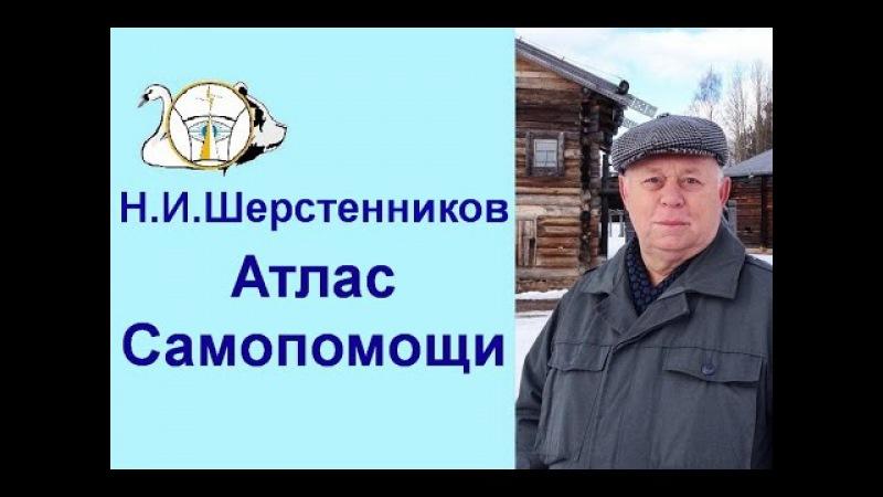 Шерстенников. Атлас самопомощи представляет Н.И. Шерстенников.