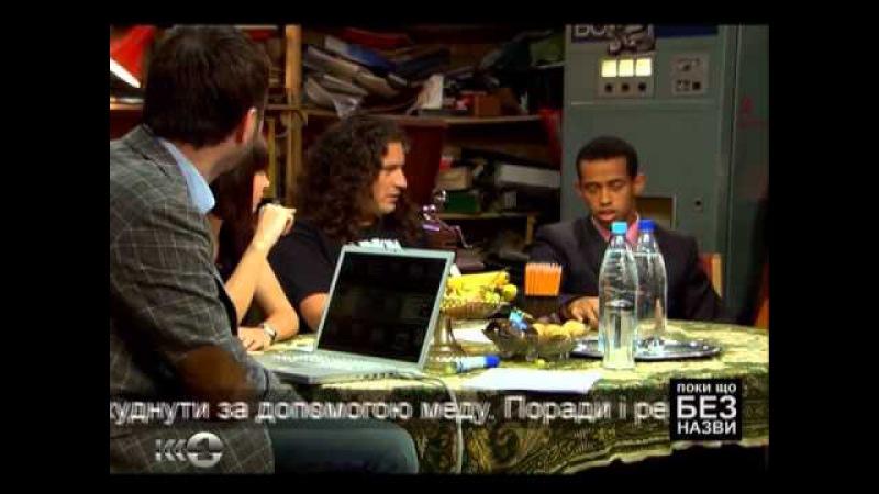 BBCCCNN Шоу без назви (Скрябин) 01 (19.10.09) (Кузьма Скрябин)