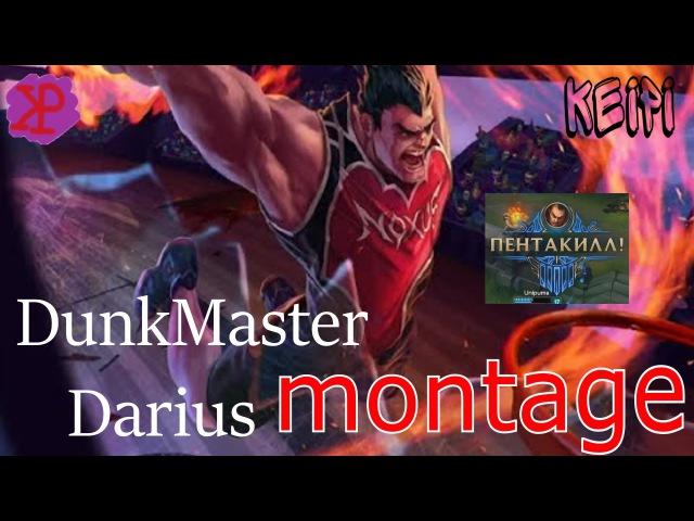 KeiPi DunkMaster Darius montage