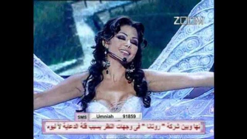 Haifa Wehbe Zay Elfarasha