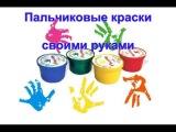 Пальчиковые краски своими руками