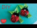 Божья Коровка из Репсовых Лент 1 СМ Мастер Класс для Начинающих Ladybug Kanzashi