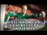 Fail and bugs goalkeepers in FIFA 16 | Не удачи и баги вратарей в FIFA 16