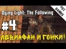 Прохождение Dying Light: The Following 4 ⇒ Левиафан и гонки!