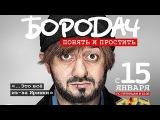 Бородач (1 сезон: 1 -2 серия из 15) (2016) HD 2016