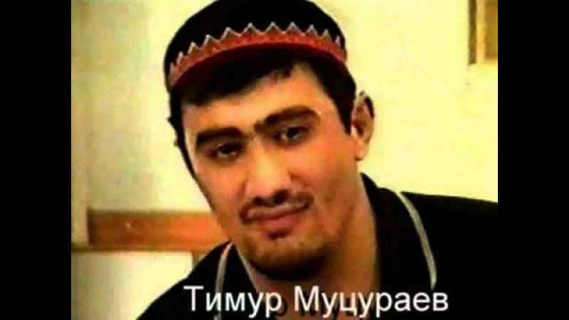 Тимур Муцураев - Твоя нежная походка. Оригинал