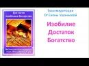 Медитация Изобилие Богатство Достаток Трансмедитация от Елены Ушанковой