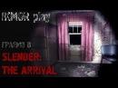 ►Граємо в SLENDER: THE ARRIVAL►[частина 01] ПРОЛОГ►IKMOR PLAY►