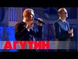 Леонид Агутин и Фёдор Добронравов - Женщина, которую люблю - Две звезды