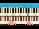 Титаник Titanic piano My Heart Will Go On EASY piano tutorial piano cover