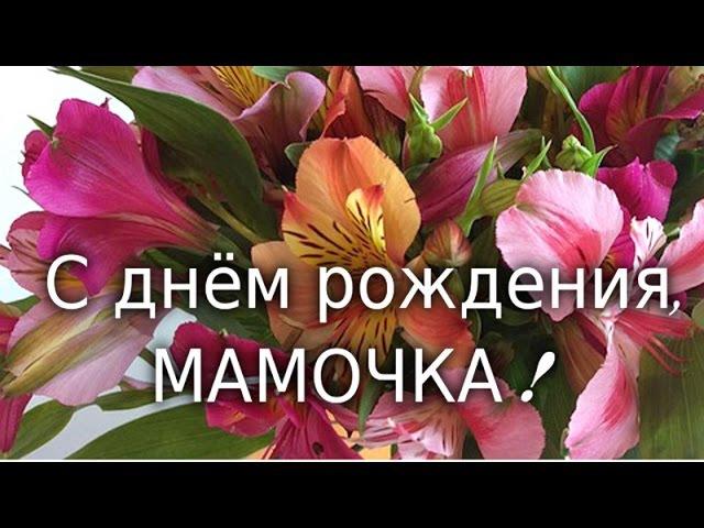 С днём рождения , мамочка ! Поздравление - видео открытка для мамы