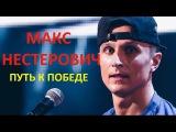 Макс Нестерович. Путь к победе. Танцы на ТНТ 2 сезон. Мигель и Катя Решетникова.