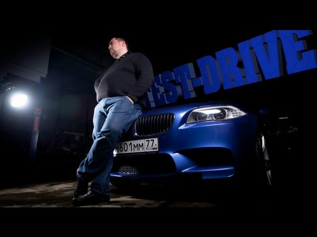 Тест-драйв от Давидыча №1 / Test-drive with Davidich 1 / BMW M5 F10