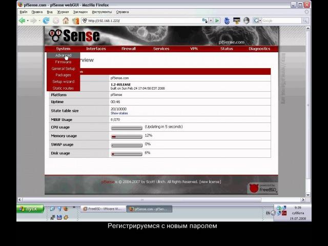 Установка и работа с pfSense