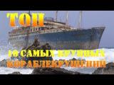 10 самых крупных кораблекрушений [Интрастингер]
