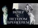Вечер концерт с Питером Брейгелем Рассказывает драматург Дмитрий Минчёнок Полная версия