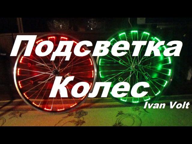 Велотюнинг: Как Сделать Подсветку Колес Велосипеда Своими Руками