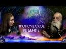 Пророческое видение. Клыков Лев Вячеславович. Передача 2, часть 3.