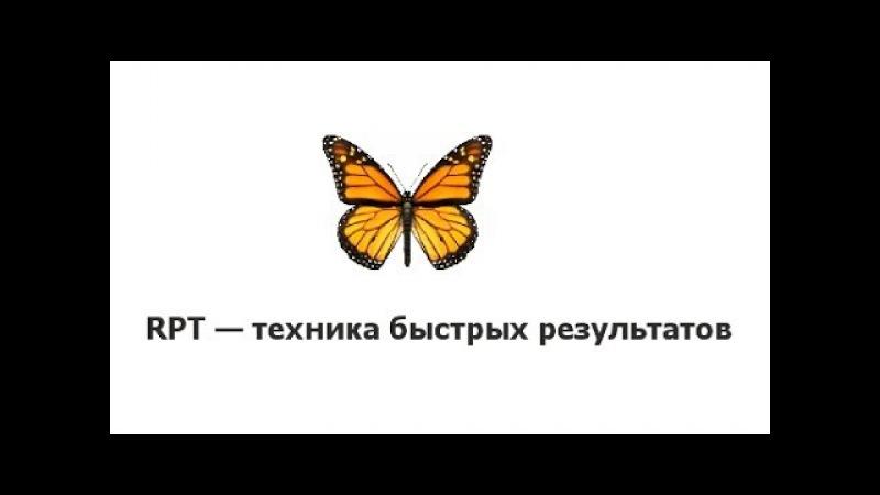 Демонстрационная сессия RPT (7). Решение психологических проблем онлайн